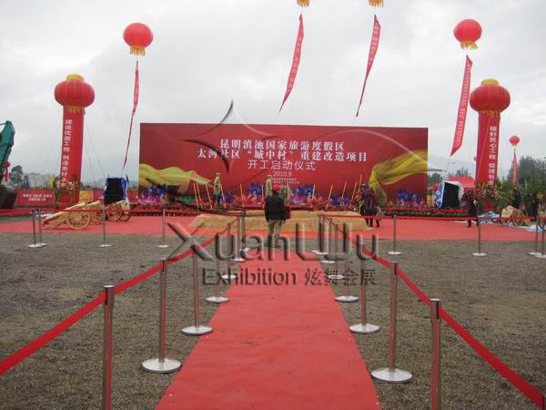 炫舞会展执行太河片区城中村改造开工仪式